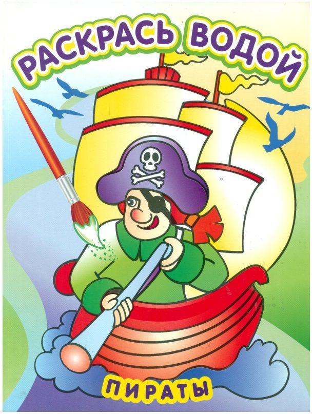 Раскраска А5 08 л. водная «Пираты», 200х250мм, 2+ раскрась ...